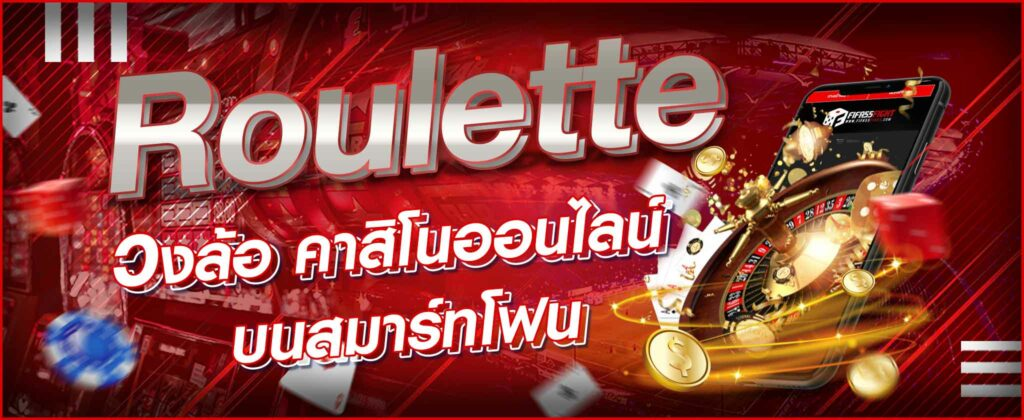 รูเล็ตออนไลน์ (Roulette)