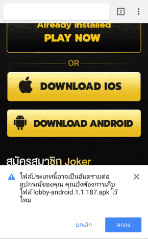 ระบบของ Android ดาวน์โหลดJoker